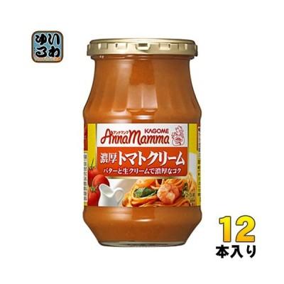 カゴメ アンナマンマ 濃厚トマトクリーム 330g 瓶 12個入〔パスタソース〕