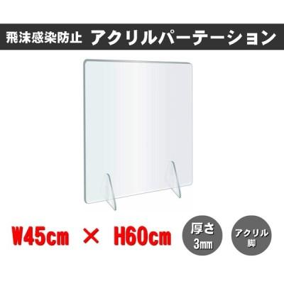 透明アクリルパーテーション W450×H600mm×3mm厚 アクリル足 仕切り板 卓上パネル 衝立 飛沫感染防止 クラスター拡大防止 YG-6045Y-C03