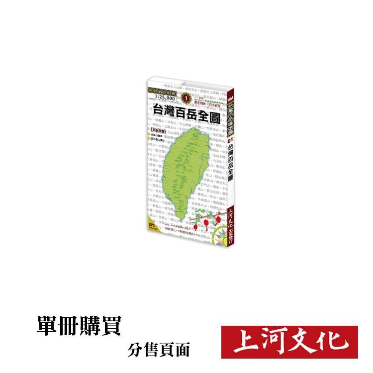 上河 台灣百岳導遊圖 單冊分售 /城市綠洲(百岳導覽、登山、地圖、等高線、地理)