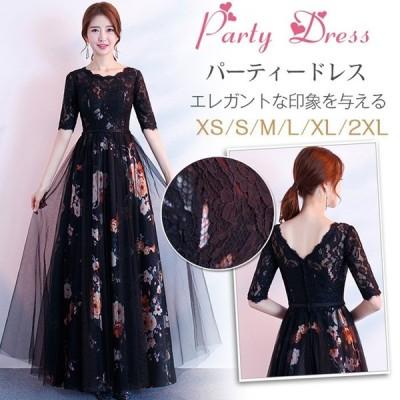 パーティドレス 結婚式 ドレス ウェディングドレス パーティードレス  二次会 丸襟 ロングドレス 袖あり 演奏会 大きいサイズ お呼ばれ 花柄 レース