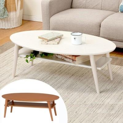 ローテーブル オーバル型 折れ脚テーブル 棚付 幅90cm ( 完成品 天然木 センターテーブル ちゃぶ台 机 )
