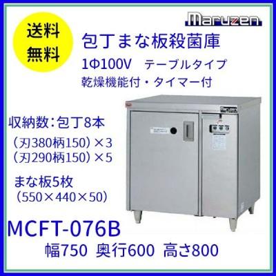 MCFT-076B 包丁まな板殺菌庫 乾燥機能付・タイマー付 マルゼン 単相100V クリーブランド