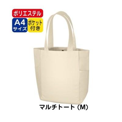 (50枚〜)「マルチトート(M) TR-0736」名入れなし・商品のみ エコバッグ トートバッグ