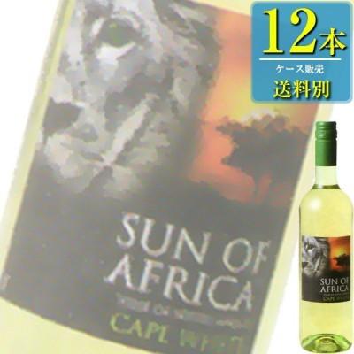 サン オブ アフリカ 白 750ml瓶 x 12本ケース販売 (南アフリカ) (白ワイン) (辛口) (SNT)