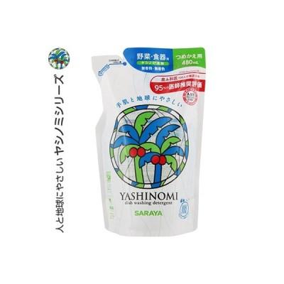ヤシノミ洗剤 野菜・食器用 つめかえ/詰め替え 480mL ( サラヤ ヤシノミ洗剤 )