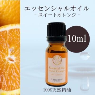 【スイートオレンジ】精油 10ml  スイート シトラス 爽やか 柑橘  リラックス グリーン 落ち着き アロマ 自然 天然  エッセンシャルオイ