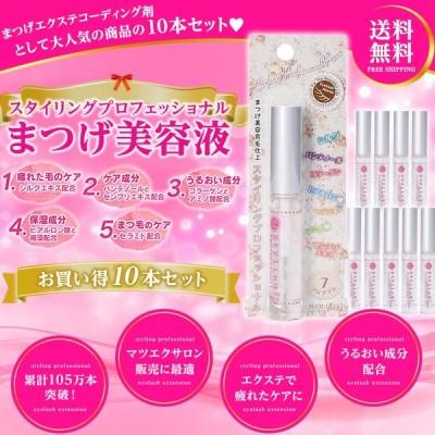 スタイリングプロフェッショナル10本セット まつげ美容液 マツエク コーティング剤 まつげエクステ 保護剤