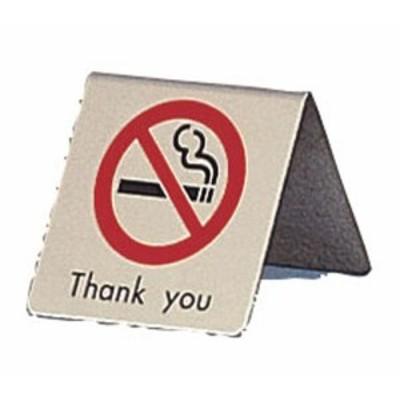 真鍮製 卓上禁煙サイン LG551-2    [7-1962-2401 6-1864-2401  ]