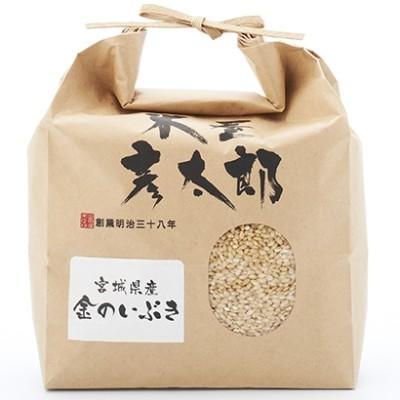 [玄米専用米]宮城県産金のいぶき 3㎏ 厳選ブランド米