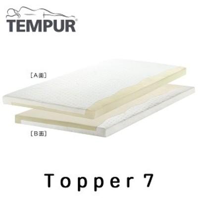 テンピュール:テンピュール トッパー7 ダブル 14001I 寝具 敷布団 マットレス 両面使用 快眠