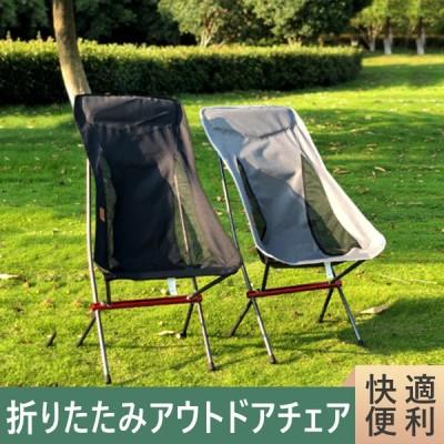 アウトドアチェア キャンプ アウトドア 椅子 キャンプ ハイチェア チェア 折りたたみ椅子 耐荷重136kg 背もたれ 滑り止め 収納袋付き