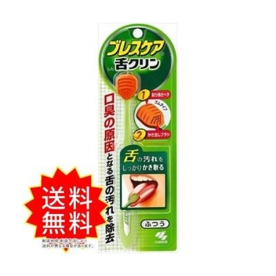 ブレスケア舌クリン ふつう 小林製薬 舌クリーナー 通常送料無料