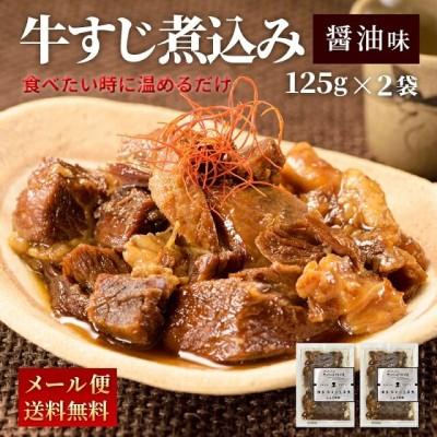 博多風牛すじ煮込み醤油味 (125g×2パック)  【2セット購入で1パックプレゼント】
