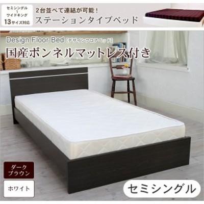 フロアベッド ローベッド セミシングル 国産スプリングマットレス付き シンプルデザイン 13サイズ対応 フロアーベッド