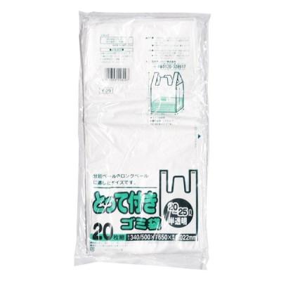 とって付きゴミ袋 半透明 20枚入 (Y-29)