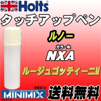 タッチアップペン ルノー NXA ルージュゴッティーニM Holts MINIMIX