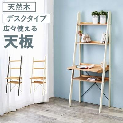 ディスプレイラック オープンラック デスクタイプ 木製 リビング収納 飾り棚 店舗 収納家具 おしゃれ MCC-6693