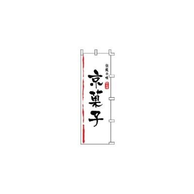 のぼり 京菓子 【受注生産品/納期約2週間】