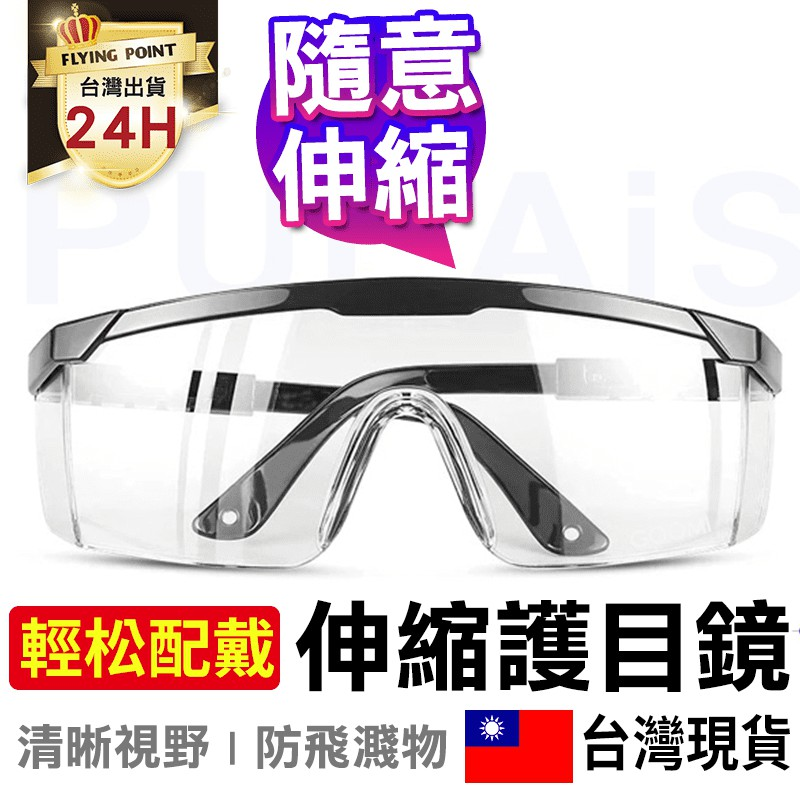【隨意伸縮】防護眼鏡 伸縮防護眼鏡 防風護目鏡伸縮透明防塵防飛濺 防衝擊 工業防護眼鏡【D1-00290】