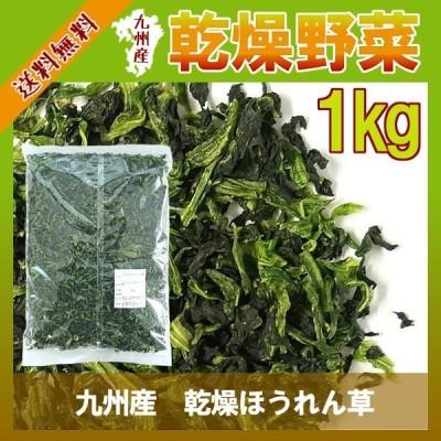 九州産 乾燥ほうれん草 1kg