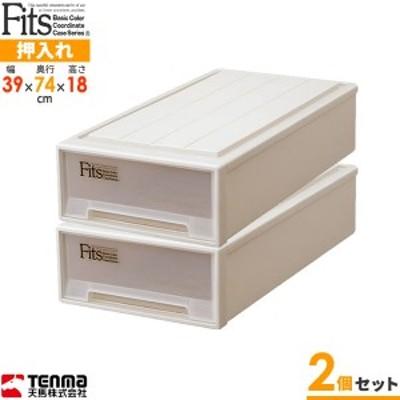 天馬 収納ケース Fits フィッツケース スリム カプチーノ 2個セット | プラスチック 引き出し 収納ボックス 積み重ね
