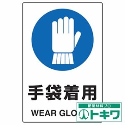 TRUSCO  2ケ国語 JIS規格安全標識 手袋着用 T802-671U ( 7683928 )