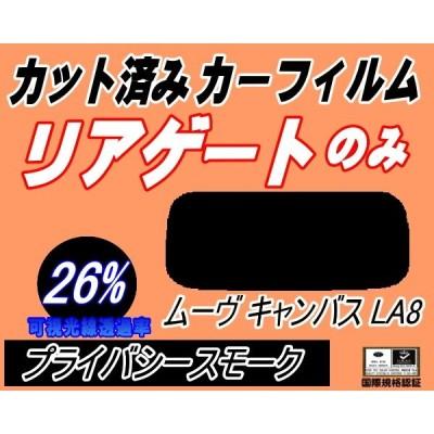 リアガラスのみ (s) ムーヴ キャンバス LA8 (26%) カット済み カーフィルム LA800S LA810S ムーブ ダイハツ