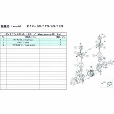 ULVAC DAP-6D/12S用メンテナンスキット (1式) 品番:DAP-6D/12S MAINTENANCEKIT