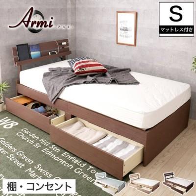 【10/26 9:59までプレミアム会員10%OFF】 Armi 収納付きベッド シングル 15cm厚ポケットコイルマットレス付き 木製 棚付き