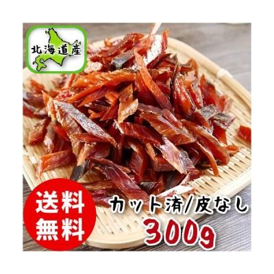 鮭とば ひと口サイズ 300g  送料無料  北海道産 鮭トバ サケトバ 一口 ちっぷ スライス ソフト 訳あり おつまみ メール便