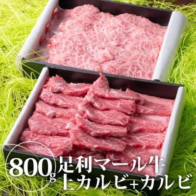 【送料無料】足利マール牛上カルビ400g+足利マール牛カルビ400g 肉 牛肉 焼き肉 カルビ肉