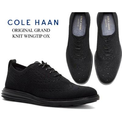 COLE HAAN ORIGINAL GRAND STITCHLITE KNIT WINGTIP OXFORD BLACK/BLACK c28443 コールハーン オリジナルグランド ウィングチップ ビジネス カジュアル 靴