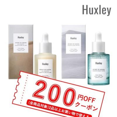 【発送日の翌日届く】韓国コスメ 美容液 Huxley ハクスリー 美容液 オイル エッセンス グラブウォーター エッセンスライク オイルライク 30ml