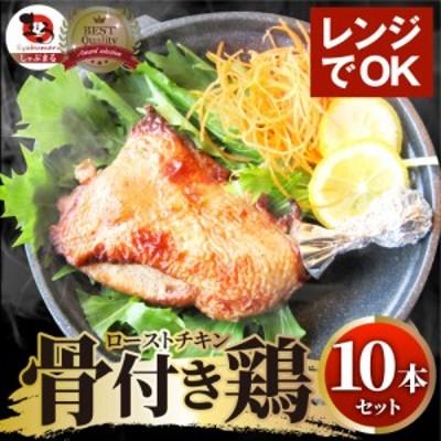 骨付き鳥 冷凍 レンジ 温めるだけ 10本セット ローストチキン 鶏肉 クリスマス 惣菜 お惣菜 鶏 鳥 チキン パーティ お弁当 弁当 おつまみ