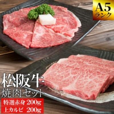 松阪牛 焼肉 セット 特選 赤身 200g 上 カルビ 200g 牛肉 和牛 送料無料 A5ランク厳選 -産地証明書付 お歳暮 ギフト