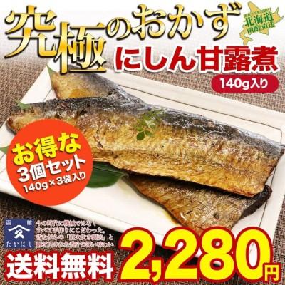 ニシン甘露煮 究極のおかず ごはんのお供 昔ながらの直火製法 お蕎麦にのせればニシン蕎麦 にしん甘露煮3個セット 140g×3 無添加 送料無料