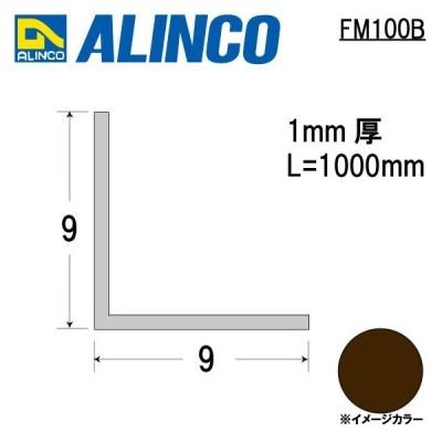 アルインコ メタルモール 等辺アルミアングル 寸法:1×9×9mm 長さ:1000mm ブロンズ (ツヤ消しクリア)  品番:FM100B ※合計9千円以上で送料無料