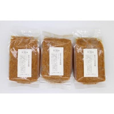 昔ながらの手作り味噌 玄米みそ  無添加 非加熱処理  500g 3パック 農家手作り 自家栽培在来種大豆使用  Shinjo ii-nya FOOD