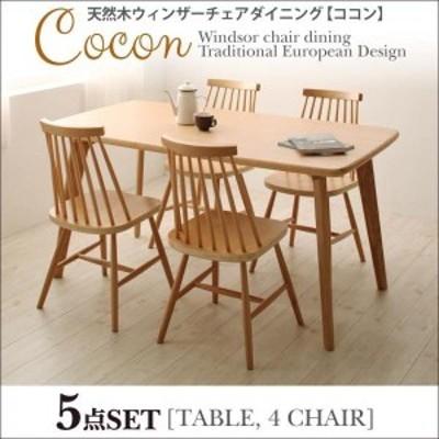ダイニングテーブルセット 4人掛け 5点セット(テーブル幅150+チェア4脚) 天然木ウィンザーチェアダイニングセット おしゃれ 4人用