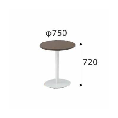 イトーキ ミーティングテーブル RAシリーズ テーブル 円型 高さ720mmタイプ 直径750mm TRA-075LC