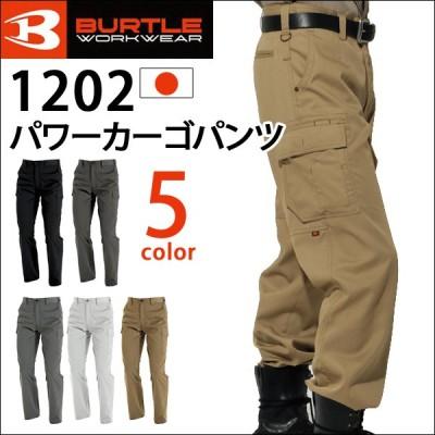 BURTLE バートル 1202 パワーカーゴパンツ 作業服 メンズ ブラック メーカー在庫・お取り寄せ品