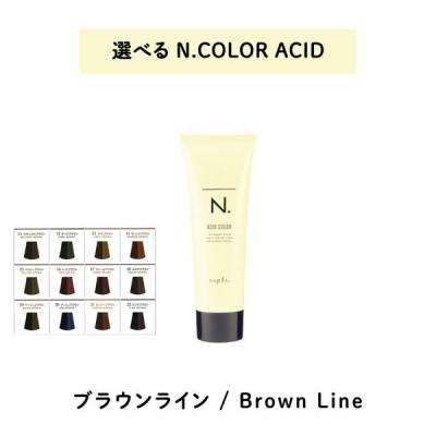 【 アシッド 選べる 1剤 】 ナプラ napla エヌドット N. カラー ACID Brown Line ブラウンライン