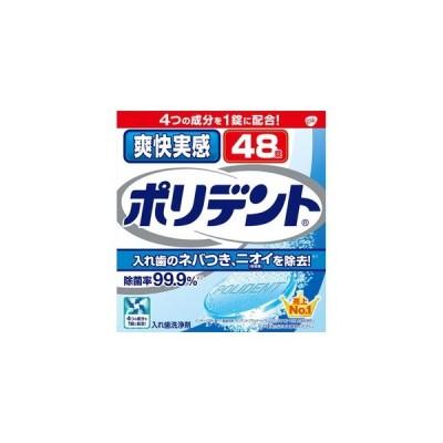 アース製薬  爽快実感 ポリデント 48錠  ×48個【送料無料】【オーラル】【歯磨き】【歯ブラシ】