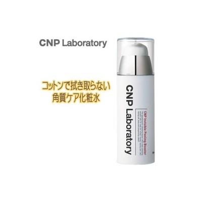『CNP』CNP Laboratory インビジブル ピーリング ブースター (100ml・化粧水) チャアンドパク 角質 鎮静 保湿 透明度 油分改善 トナー スキンケア 韓国コスメ