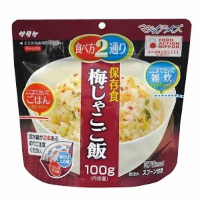 キャンプ用品 食料品 フード サタケ 梅じゃこご飯 121