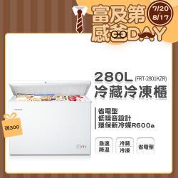 【少量現貨★7/20-8/17買就送超商電子劵300】美國富及第Frigidaire 280L 商用等級冷藏冷凍櫃 FRT-2801KZR