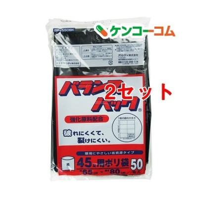 バランスパック 黒 45L BP4550BK ( 50枚入*2セット )