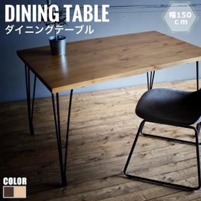 Liberia リべリア ダイニングテーブル 幅150cm (リビング 机 食卓 アメリカン 西海岸 スチール かっこいい おすすめ)