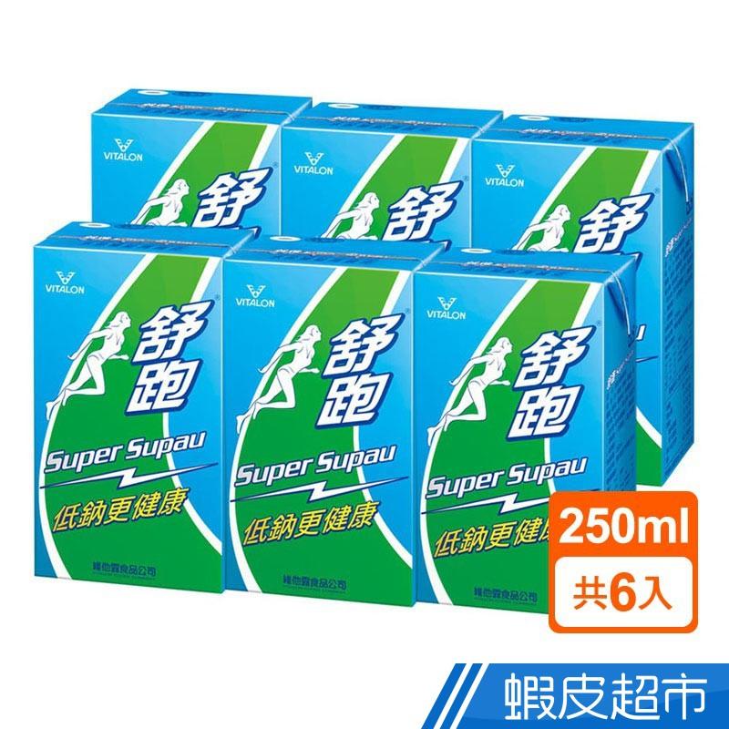 維他露 舒跑 運動飲料250ml(6入) 電解質 運動補充  現貨 蝦皮直送