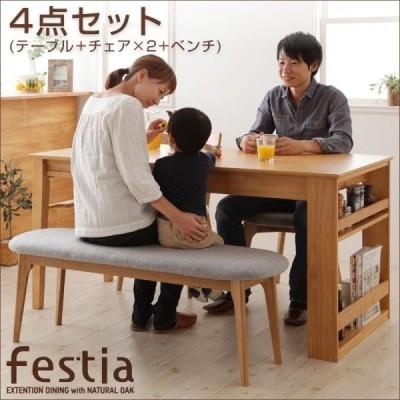 ダイニングテーブルセット 4人用 伸長式 4点 〔テーブル120/150/180cm+チェア2脚+ベンチ1脚〕 収納棚付きテーブル